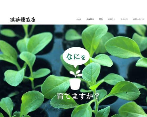 種苗店ホームページ