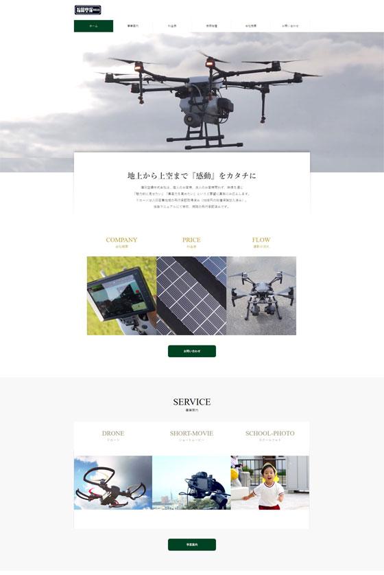 福岡空撮株式会社のサイト